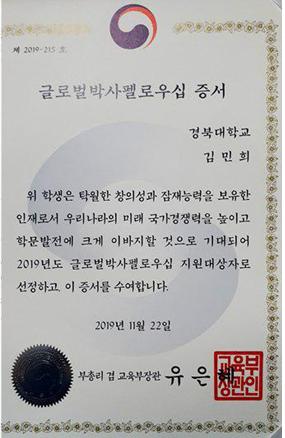 글로벌박사펠로우십 증서(김민희).png