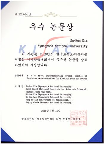 2019 한국초전도·저온학술연합회 하계학술대회 우수 논문상(김수헌).png