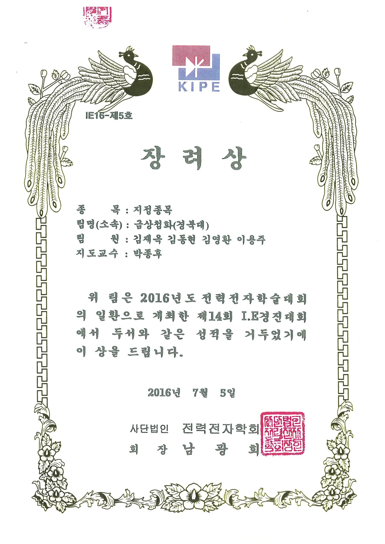 2016 제14회 IE경진대회-장려상.jpg