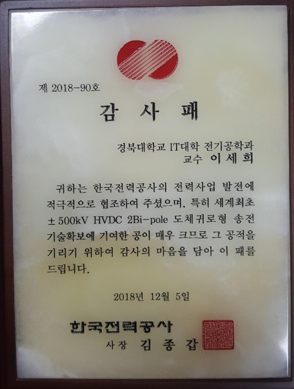 한국전력공사 감사패(이세희).jpg