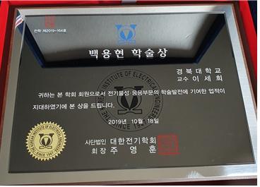 백용현학술상(이세희).png