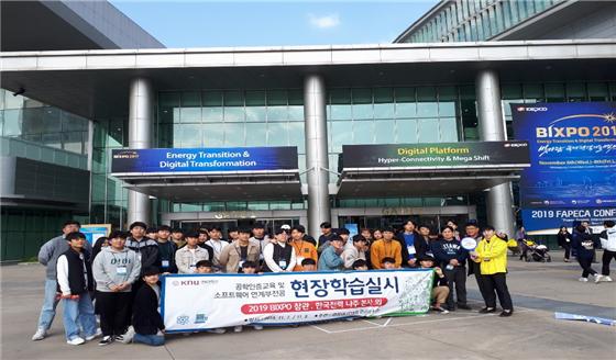 BIXPO 2019 대학생 테크니컬 투어