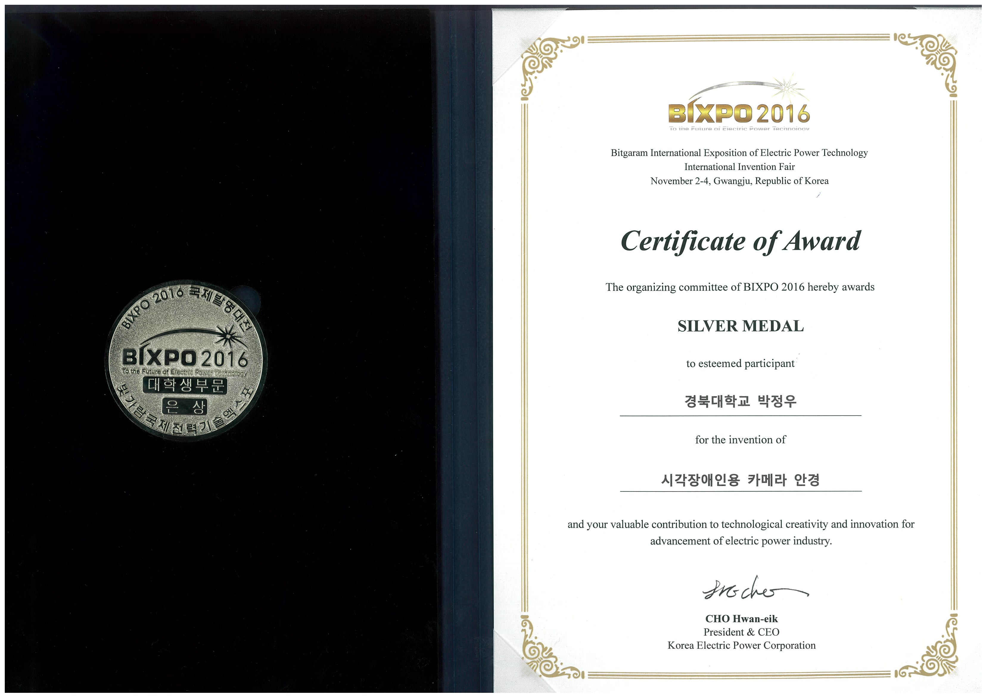 BIXPO 2016 국제발명대전-은상(2).jpg